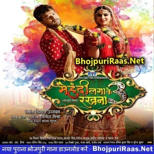 Mehandi Laga Ke Rakhna 3 Khesari Lal Yadav Mp3 Song Download